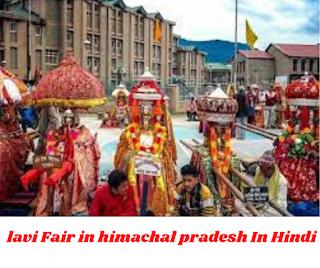 lavi Fair in himachal pradesh In Hindi