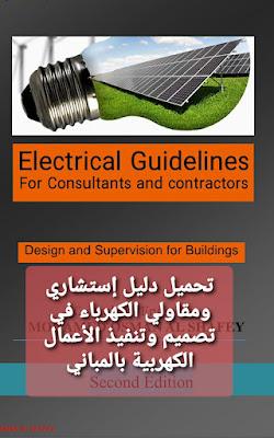 تحميل دليل إستشاري ومقاولي الكهرباء في تصميم وتنفيذ الأعمال الكهربية بالمباني