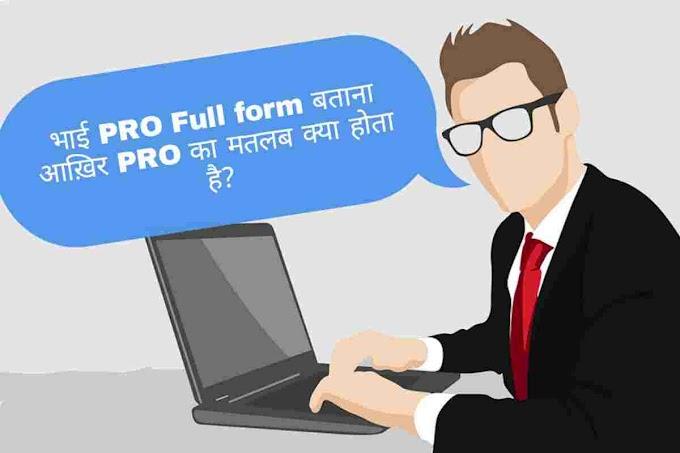 PRO Full Form meaning in Hindi क्या होता है?