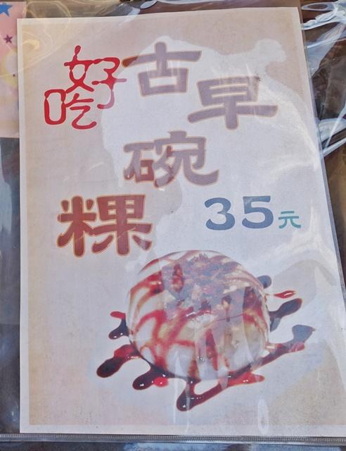 素香飯糰菜單~台北銅板美食、素食早餐、近捷運大橋頭站
