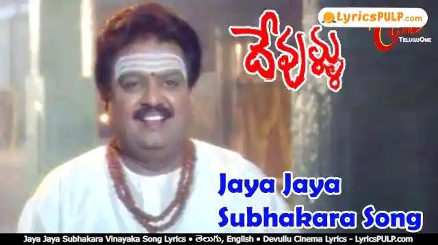 Jaya Jaya Subhakara Vinayaka Song Lyrics • తెలుగు, English • Devullu Cinema Lyrics - LyricsPULP.com