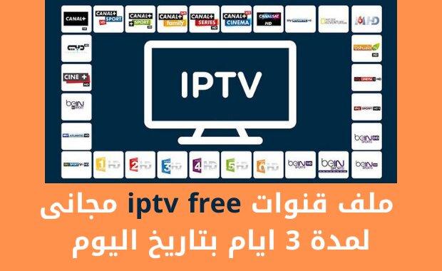 ملف قنوات iptv m3u free مجانى لمدة 3 ايام بتاريخ اليوم