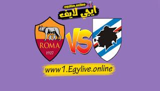 مباراة روما وسامبدوريا بث مباشر