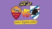ملخص | مشاهدة مباراة روما وسامبدوريا اليوم بتاريخ 24-06-2020 في الدوري الايطالي