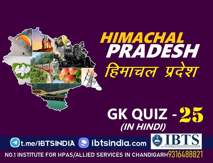 Himachal Pradesh Gk quiz in Hindi  (हिमाचल प्रदेश सामान्य ज्ञान प्रश्नोत्तरी हिंदी में) Download PDF - Part 25