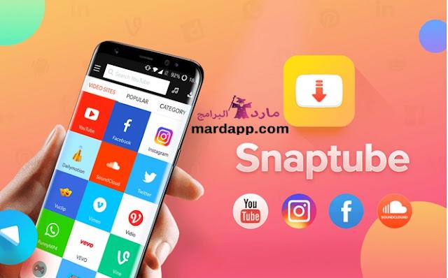 تحميل سناب تيوب SnapTube برنامج تنزيل و تحميل الفيديوهات برابط مباشر
