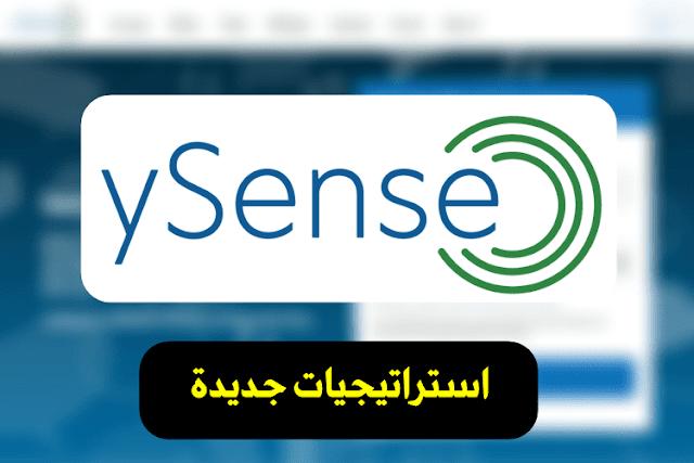 شرح موقع ySense واستراتيجيات جديدة