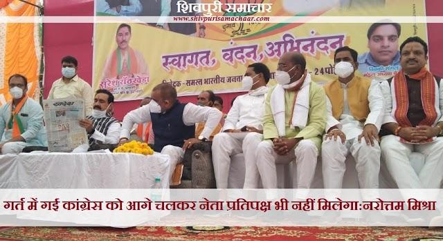 गर्त में गई कांग्रेस को आगे चलकर नेता प्रतिपक्ष भी नहीं मिलेगा: नरोत्तम मिश्रा - SHIVPURI NEWS