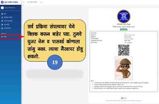 covid19.kalyani.co.in e pass Download