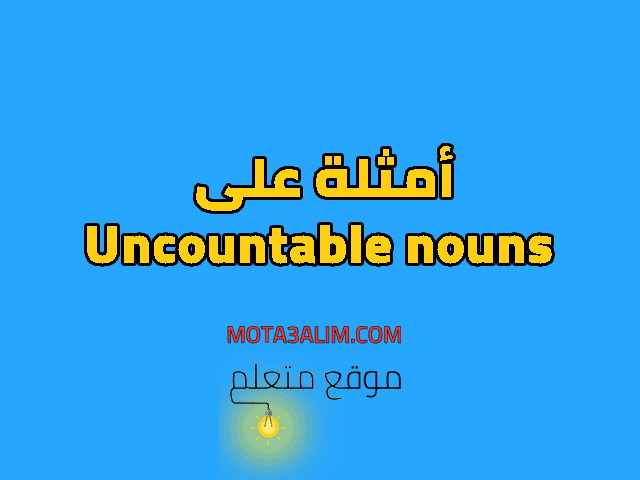 أمثلة على Uncountable nouns