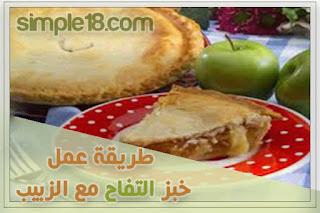 طريقة عمل خبز التفاح مع الزبيب