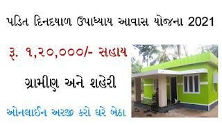 [esamajkalyan.gujarat.gov.in] Pandit Deen Dayal Awas Yojana Online Application Form 2021