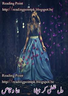 Dil ghalti kar baitha by Huma Waqas Complete Online Reading