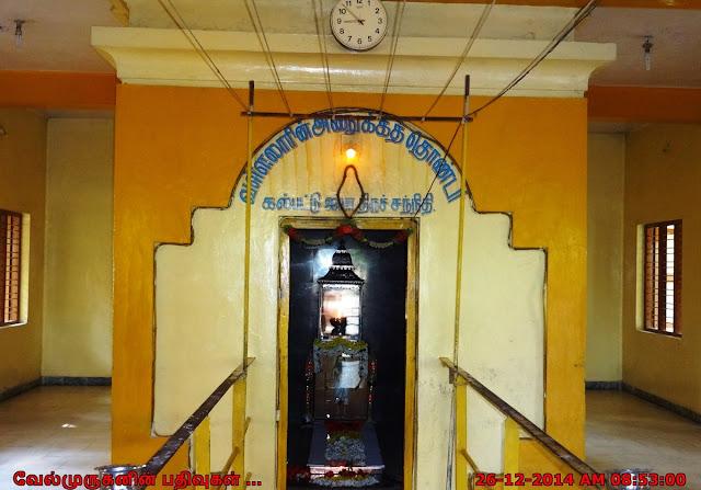 Kalpattu Ayya Swami