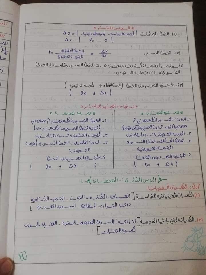 ملخص فيزياء أولى ثانوي مهم جدا  4