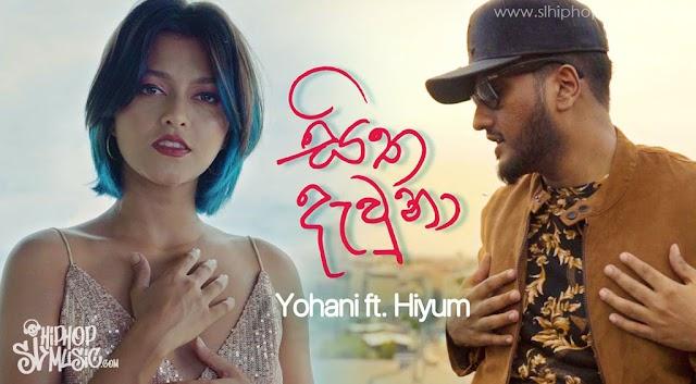 Yohani ft. Hiyum - Sitha Dawuna