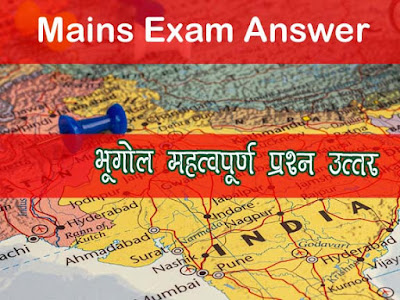 Geography 3 Marker Question With Answer   भूगोल प्रश्न उत्तर