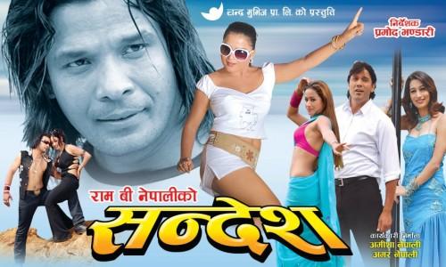 Nepali Theaters Nepali Movie Sandesh