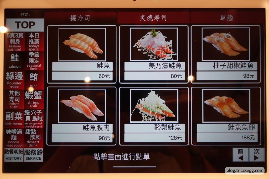 合點壽司菜單(4).JPG
