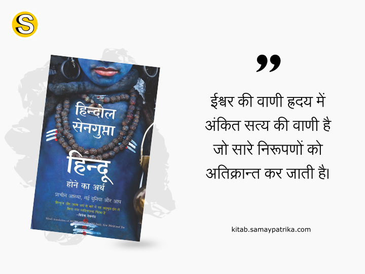 books-on-hindu-in-hindi
