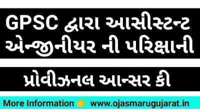 GPSC exam answer key, GPSC answer key, Ojas Maru Gujarat,