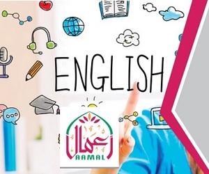 جمعية أعمال  تعلن عن طرح دورة مجانية (أساسيات اللغة الإنجليزية للمبتدئين)