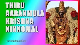 Thiruvaaranmula Krishna