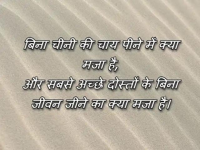 hindi caption for girls