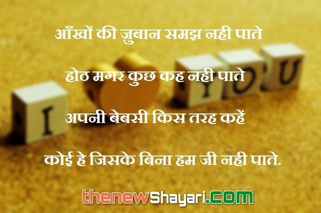 Top 20 I Love You Shayari | आई लव यू शायरी Pics, Photos in Hindi for Wife