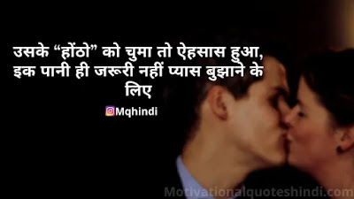 Love Kiss Shayari Image Hindi