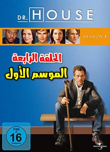 مشاهدة وتحميل الحلقة الرابعة - الموسم الأول من مسلسل دكتور هاوس بجودة عالية وجودات متعددة - House MD S01E04