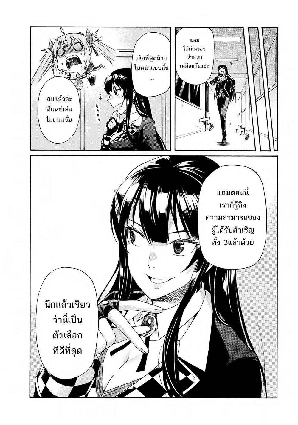 อ่านการ์ตูน Ichioku-nen Button o Renda Shita Ore wa Kizuitara Saikyou ni Natteita ตอนที่ 5 หน้าที่ 33