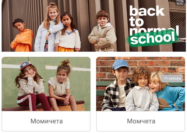 DEICHMANN  Back To School Оферти от 26.08 2021 → Всичко нужно за началото на учебната година