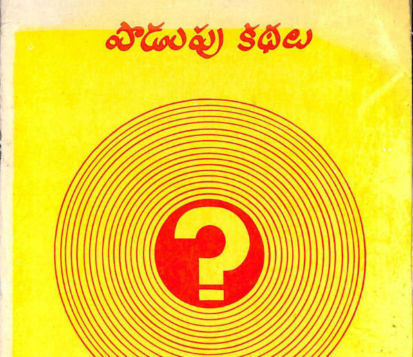 Podupukathala Book/ Puzzles Book in Telugu Download/2020/07/podupukathala-book-puzzles-book-in-telugu-download.html
