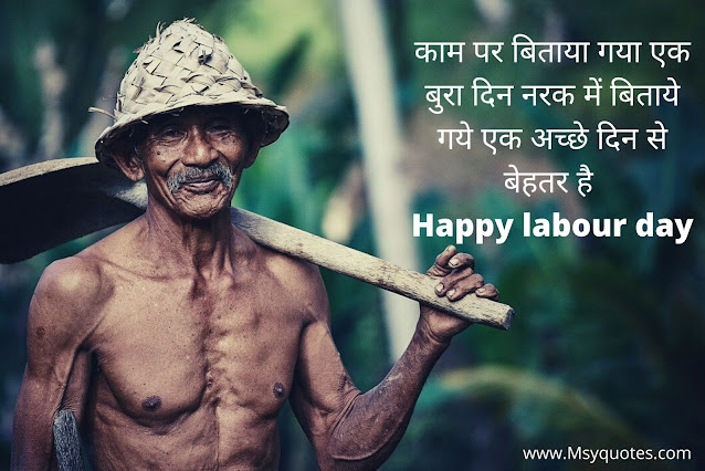 Labor Day Quotes Inspirational In Hindi Images