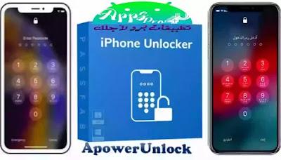 برنامج الغاء قفل الايفون والايباد بدون إدخال رمز ApowerUnlock كامل مع الشرح