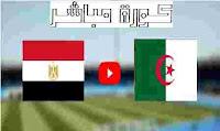 مشاهدة مبارة مصر وفلسطين بكأس العرب للشباب بث مباشر يلا شوت