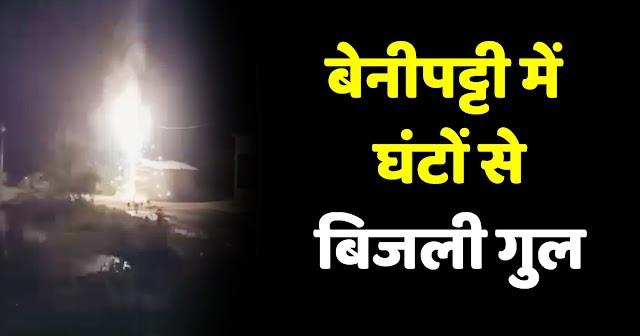 बेनीपट्टी सहित कई गांवों में घंटों से है बिजली गुल, गर्मी में घरों से बाहर निकले लोग