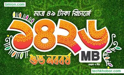 Banglalink Pohela Boishakh Offer 1426MB 49Tk