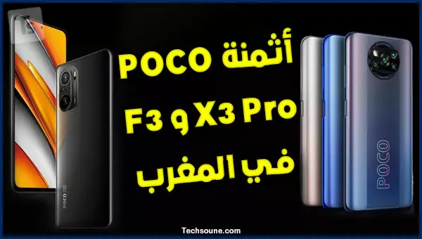 هذه هي أثمنة هواتف Poco X3 Pro و Poco F3 الرسمية بالمغرب