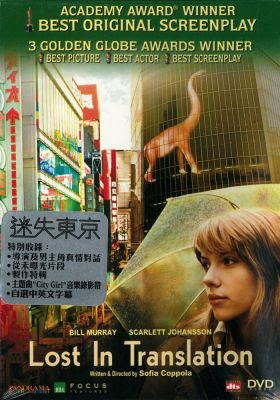 Lost in Translation (2003) UNRATED 480p 300MB Blu-Ray Hindi Dubbed Dual Audio [Hindi + English] MKV