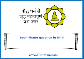 Bodh dharm question in hindi