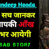 Randeep Hooda Biography in Hindi | Randeep Hooda Success Story