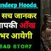 Randeep Hooda Biography in Hindi | Randeep Hooda Success Story