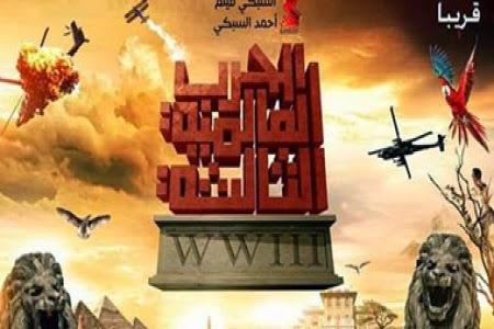 فيلم الحرب العالمية الثالثة يوتيوب كامل
