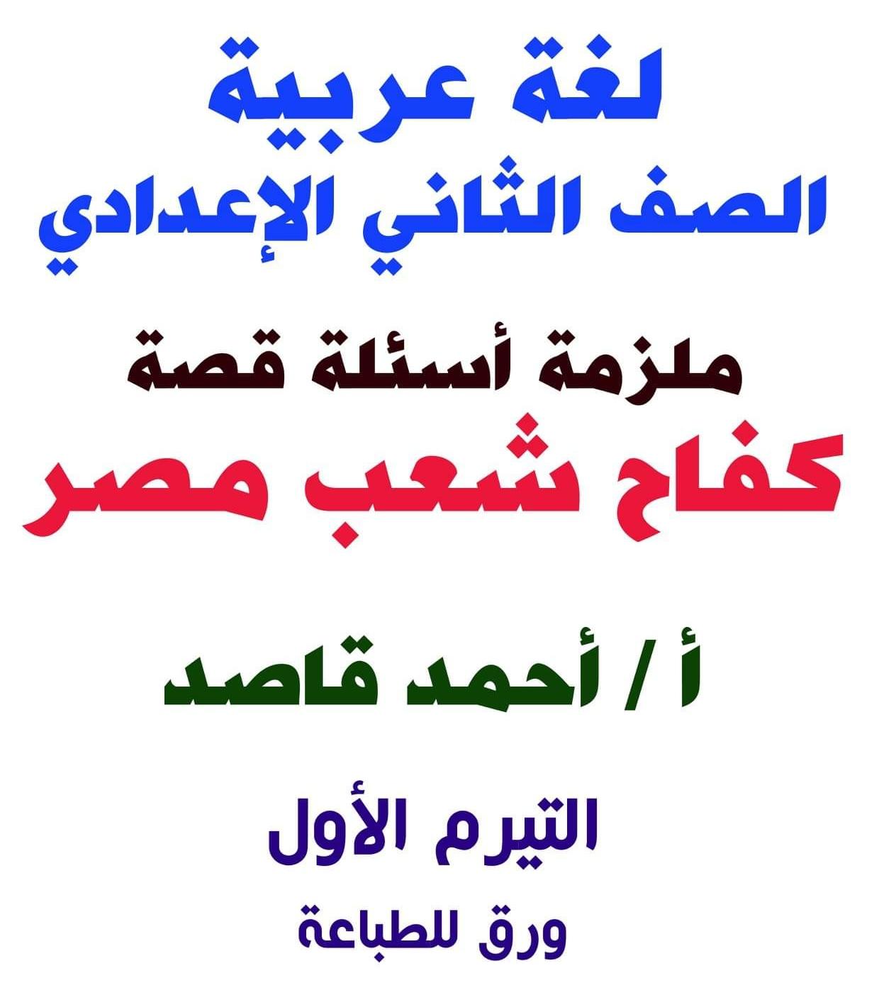 حمل المراجعه النهائيه لقصه كفاح شعب مصر الصف الثاني الاعدادي