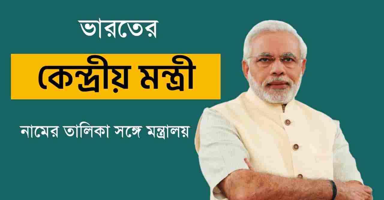 কেন্দ্রীয় মন্ত্রী তালিকা ২০২০ PDF    Cabinet Ministers Name