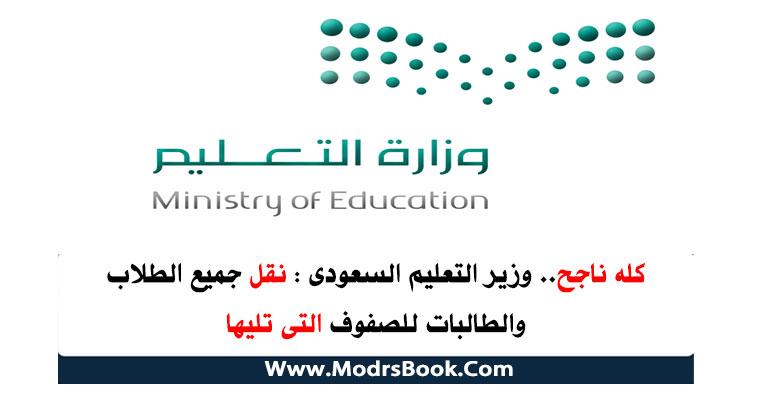 كله ناجح.. وزير التعليم السعودى : نقل جميع الطلاب والطالبات للصفوف التى تليها