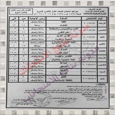 جدول إمتحانات الصف الاول والثانى الثانوى ادبى 2017 قطاع المعاهد الازهريه