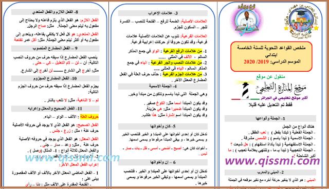 قواعد اللغة العربية للمستويين 5+6